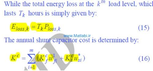 قید انرژی و قید هزینه خرید