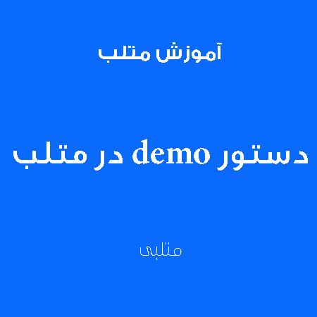 دستور demo در متلب