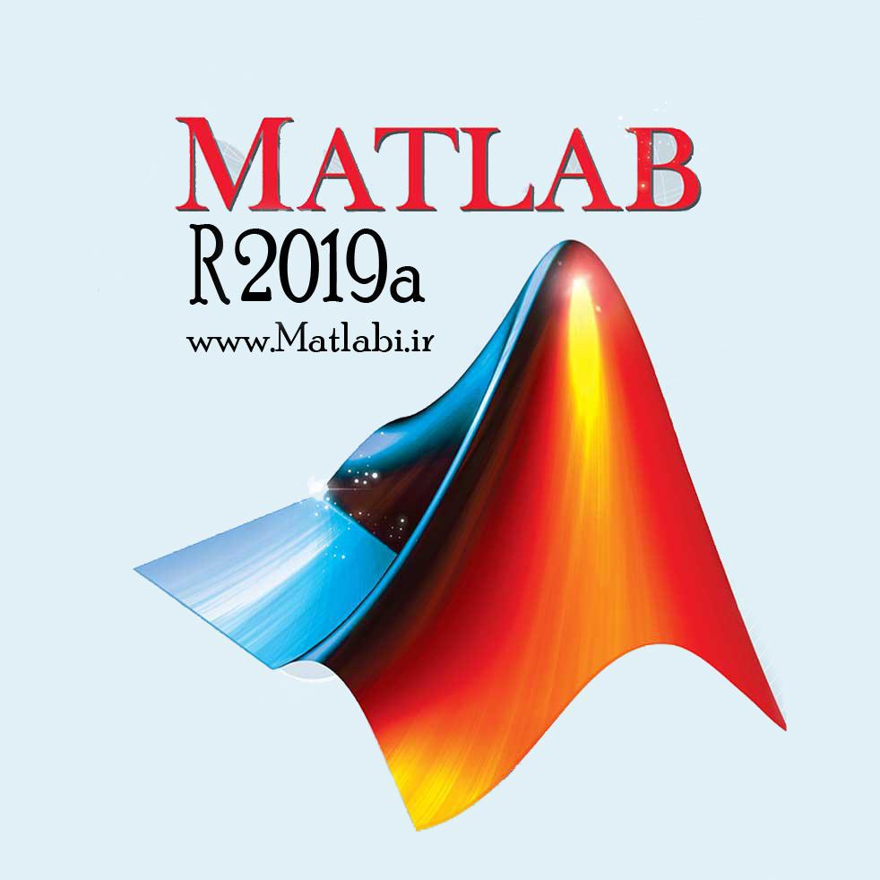 دانلود نرم افزار متلب MATHWORKS MATLAB R2019a v9.6 x64