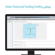 تولباکس Sensor Fusion and Tracking Toolbox