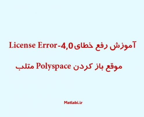 License Error –4,0