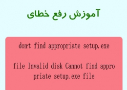 don't find appropriate setup.exe file