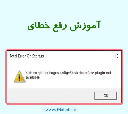 خطای Fatal Error On Startup هنگام اجرای متلب