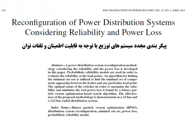 Reconfiguration of Power Distribution Systems Considering Reliability and Power Loss