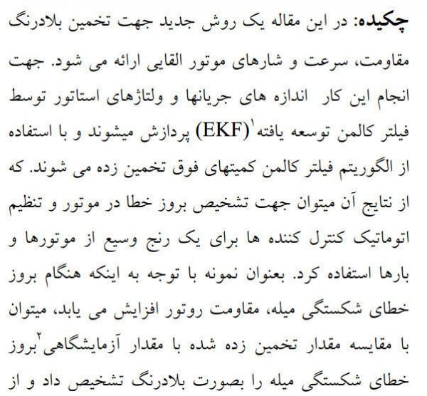 تخمين بلادرنگ پارامترهاي موتور القايي توسط فيلتر کالمن بدون کاربرد سنسور