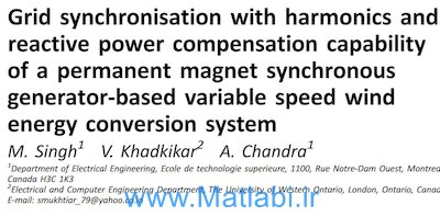 Grid synchronisation with harmonics and reactive power compensation capability of a permanent magnet synchronous generator-based variable speed wind energy conversion system