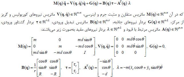 معادلات دینامیکی ربات چرخدار