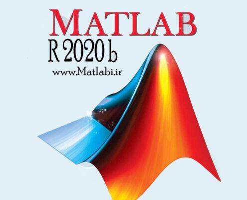دانلود نرم افزار متلب MATHWORKS MATLAB R2020b