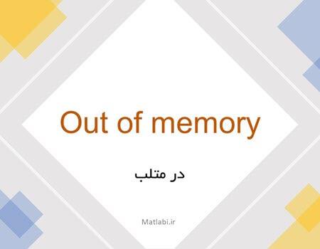 رفع خطای Out of Memory متلب