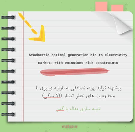 Stochastic optimal generation bid to electricity markets with emissions risk constraints