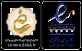 نماد اعتماد الکترونیک و ساماندهی پایگاه های اینترنتی متلبی