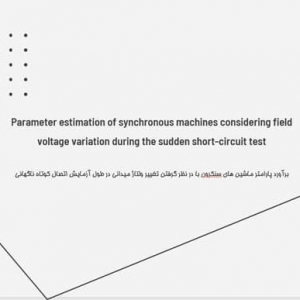 Parameter estimation of synchronous machines considering field voltage variation during the sudden short-circuit test