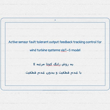 Active sensor fault tolerant output feedback tracking control for wind turbine systems viaT–S model