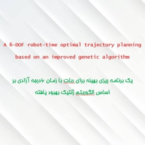 A 6‑DOF robot‑time optimal trajectory planning based on an improved genetic algorithm