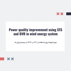 Power quality improvement using STS and DVR in wind energy system