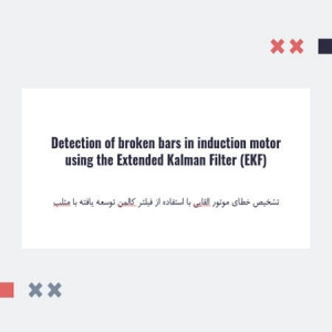 Detection of broken bars in induction motor using the Extended Kalman Filter (EKF)