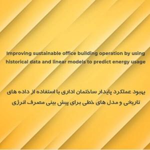 بهبود عملکرد پایدار ساختمان اداری با استفاده از داده های تاریخی و مدل های خطی برای پیش بینی مصرف انرژی