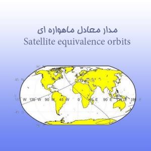 مدار معادل ماهواره ای Satellite equivalence orbits