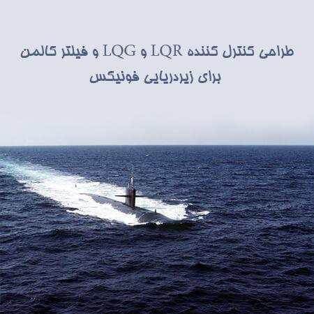طراحی کنترل کننده LQR و LQG و فیلتر کالمن برای زیردریایی فونیکس